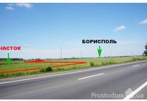 Борисполь  фасад  трассы  Киев-Харьков  участки промназначения