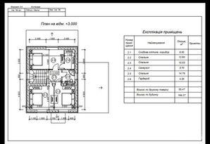 фотография - Новый дом (112м), 4 ком. 6 сот. Гостомель, 60 000 у.е