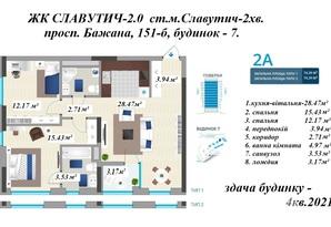 Двухкомнатная -74.39кв.м. ЖК Славутич