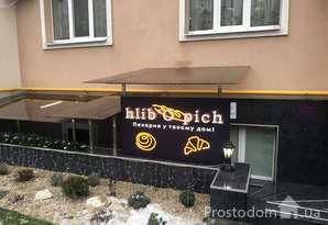 Продам готовый бизнес Киев, Святошинский